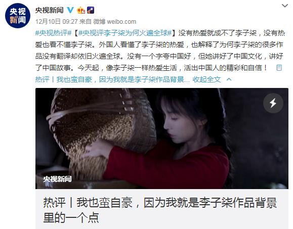 央视新闻评论指出,李子柒的视频,没有一个字夸中国好,但她讲好了中国文化,讲好了中国故事。