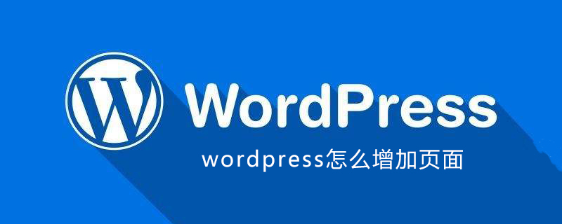 """禁止WordPress载入""""s.w.org""""连接使提高网站速度"""