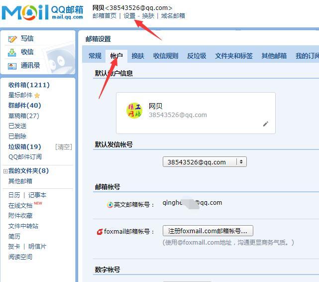 RIPRO日主题设置QQ邮箱SMTP设置