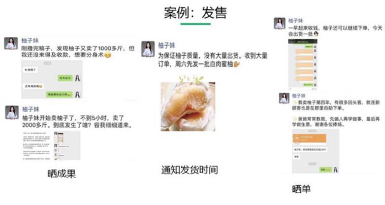 水果营销案例-柚子妹朋友圈3天卖1万+斤柚子5