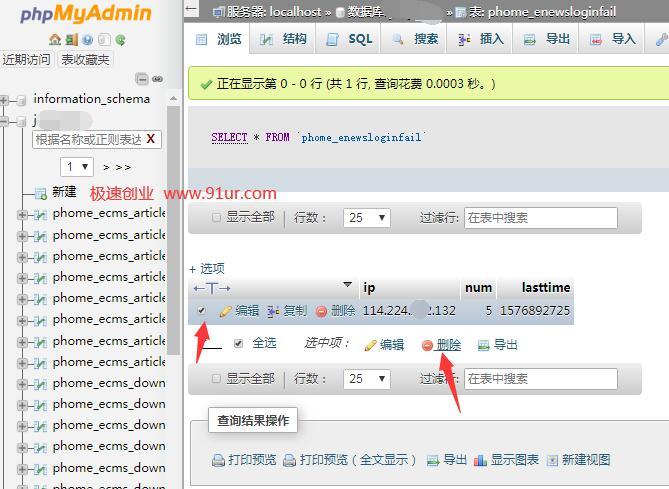 帝国cms登录5次错误被限制登录怎么办?