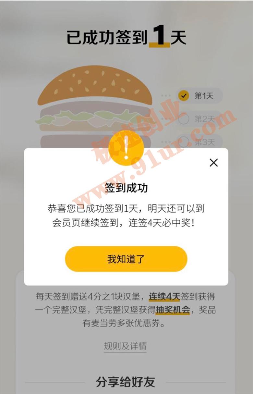 麦当劳小程序签到营销案例3