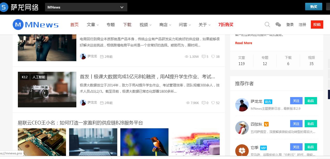WordPress主题免费下载 Mnews 2.4 亲测