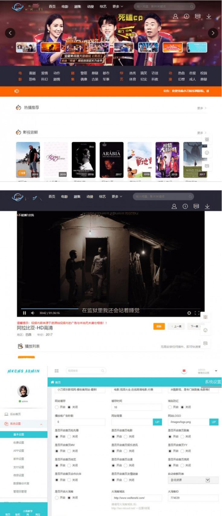 米酷影视6.2.4CMS自动采集全网影视PHP源码
