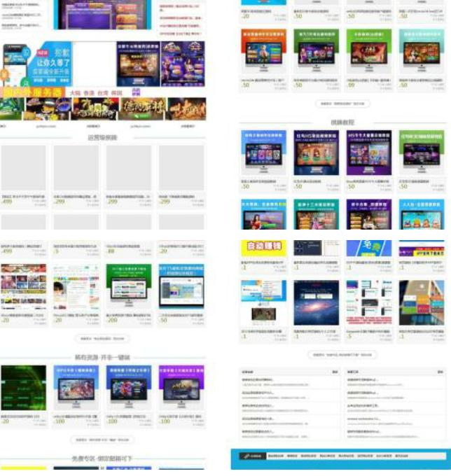 php游戏网站#价值千元游戏资源网源码整站下载