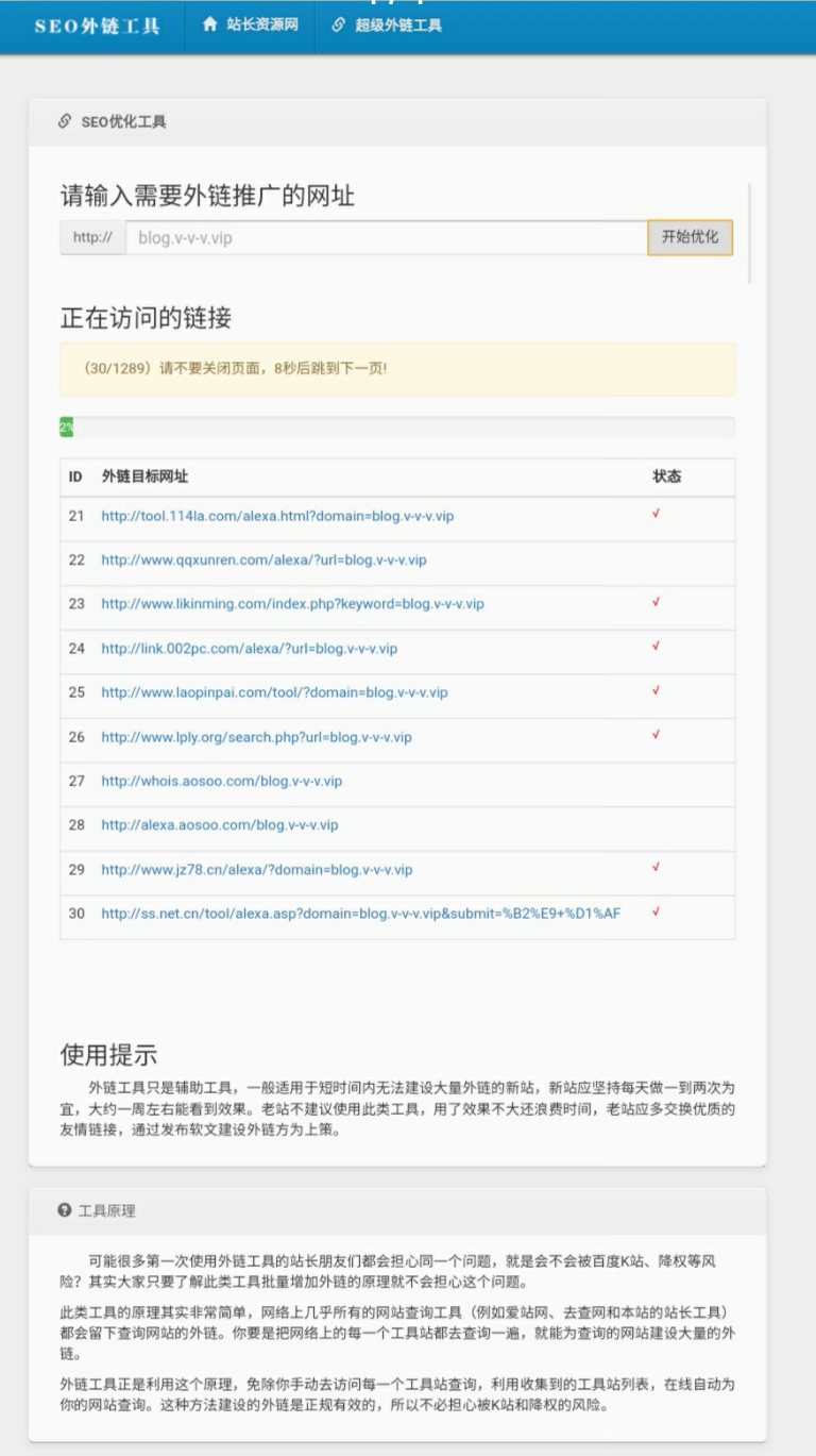 网站seo#SEO网站全自动发布外链PHP-SEO工具源码