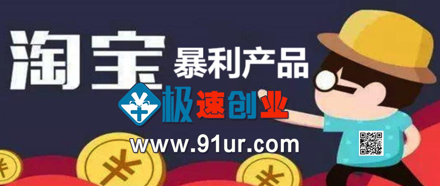 淘宝开店#淘宝暴利产品#淘宝蓝海暴利产品内训视频教程