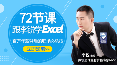 Excel视频课程#Excel从入门到精通#72课跟李锐学Excel从入门到精通