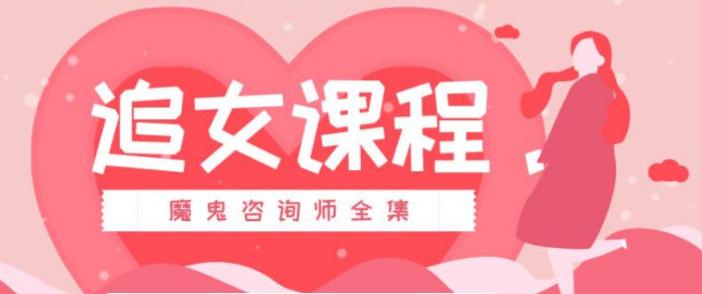 追女生#追美女课程#魔鬼咨询师全集