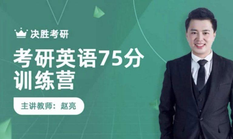 考研英语写作课#2020赵亮考研英语写作课