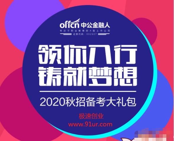 银行秋招备考#2020银行秋招备考宝典PDF电子版集合