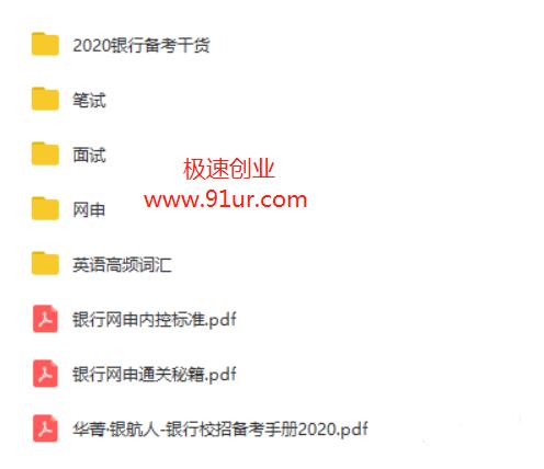 银行秋招备考#2020银行秋招备考宝典PDF电子版集合2
