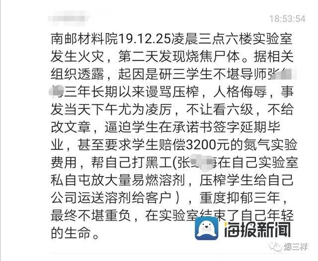 大学研究生与导师#南邮一研究生疑遭导师谩骂压榨自杀!导师被取消资格!3