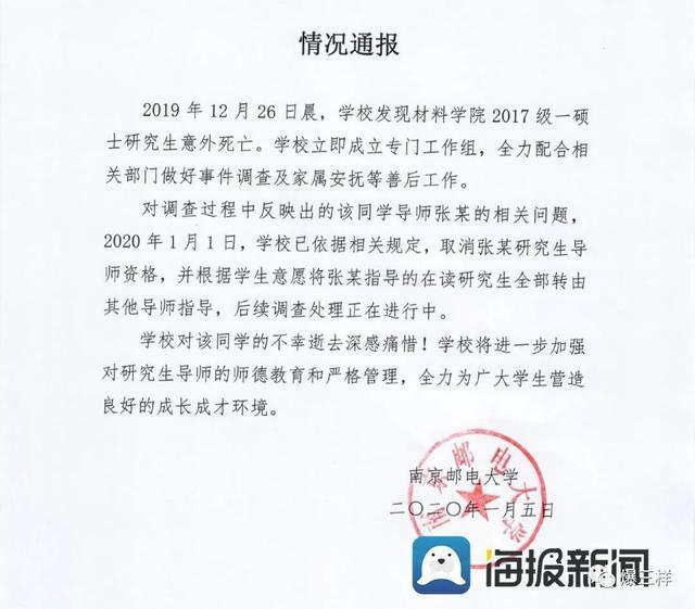 大学研究生与导师#南邮一研究生疑遭导师谩骂压榨自杀!导师被取消资格!