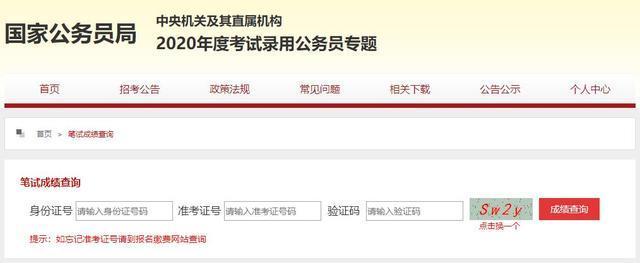 云南国考成绩查询#云南考生 2020国考成绩发布,速查