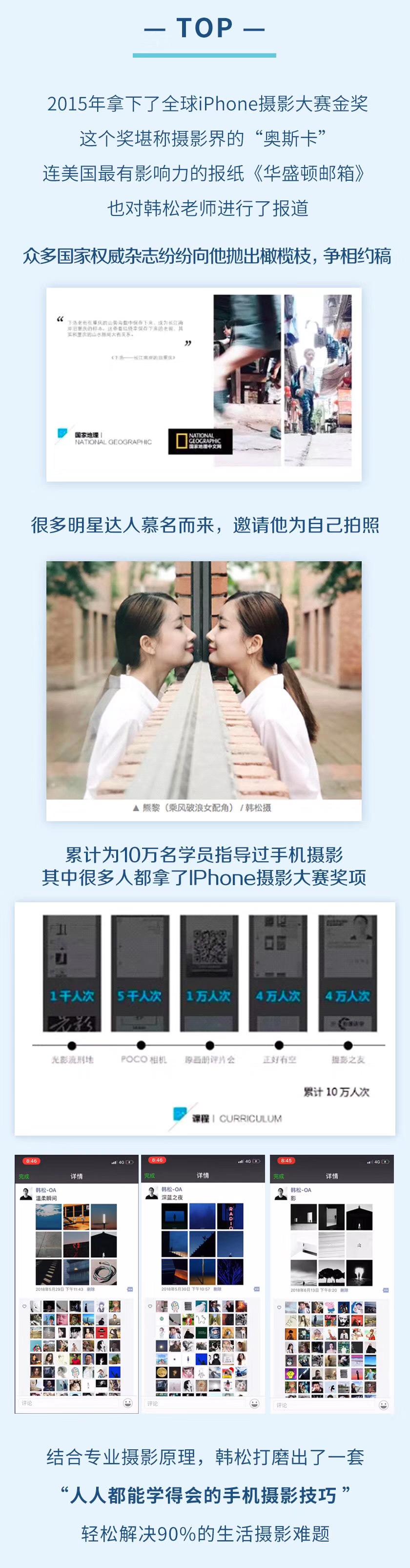 手机摄影课程#手机摄影技巧_人像构图光线色调全搞定3