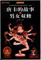 两性修炼手册#藏密文库02唐卡的故事之男女双修(全彩插图珍藏本).pdf