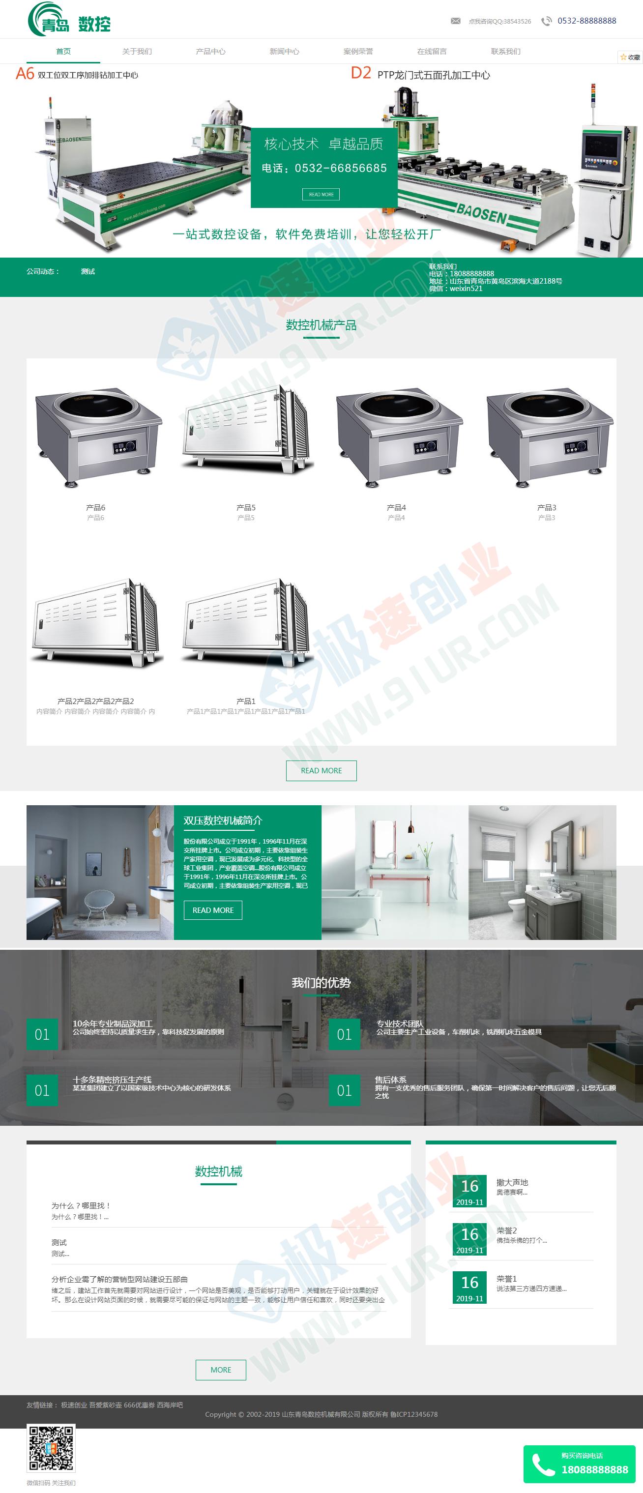 (自适应手机版)数控机械类网站帝国cms模板 HTML5机械车床加工网站源码下载-电脑版