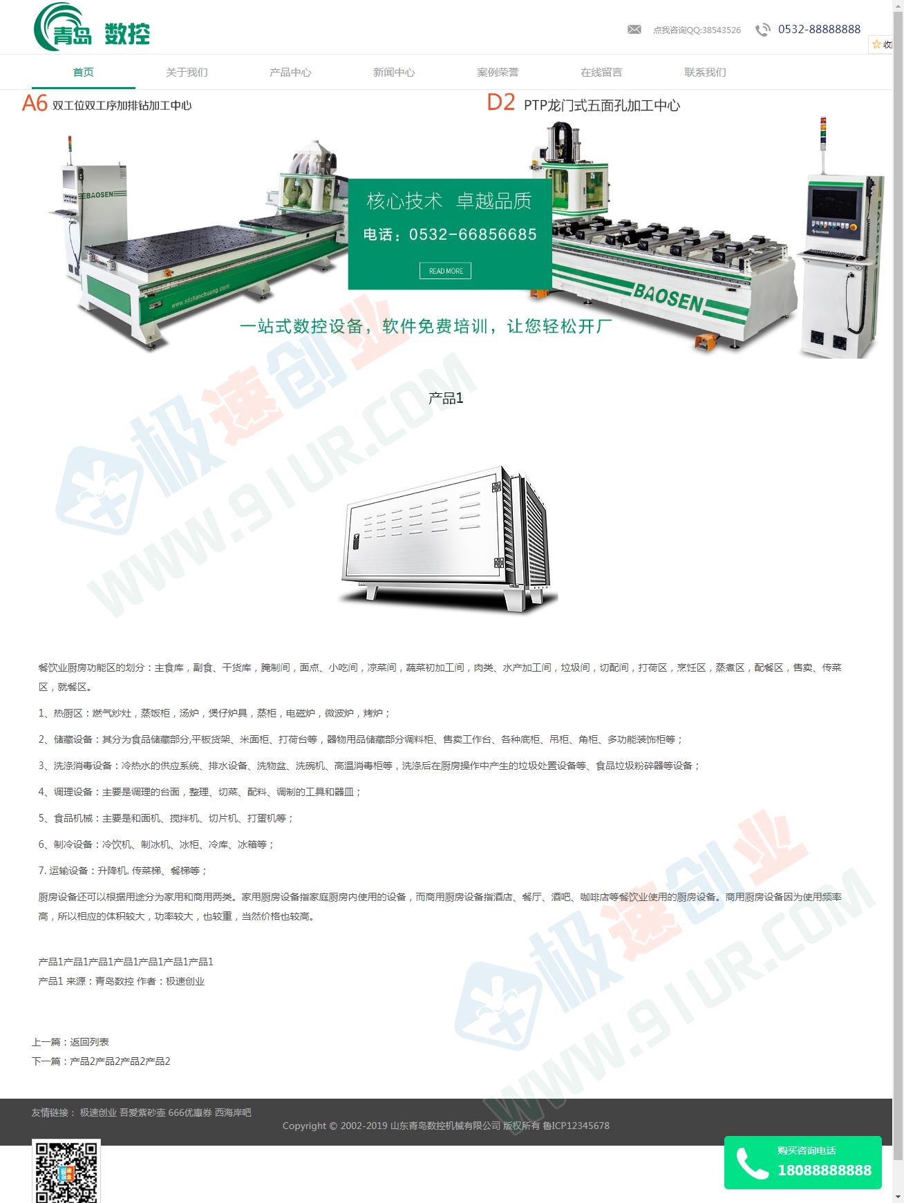 (自适应手机版)数控机械类网站帝国cms模板 HTML5机械车床加工网站源码下载-电脑版-产品内页