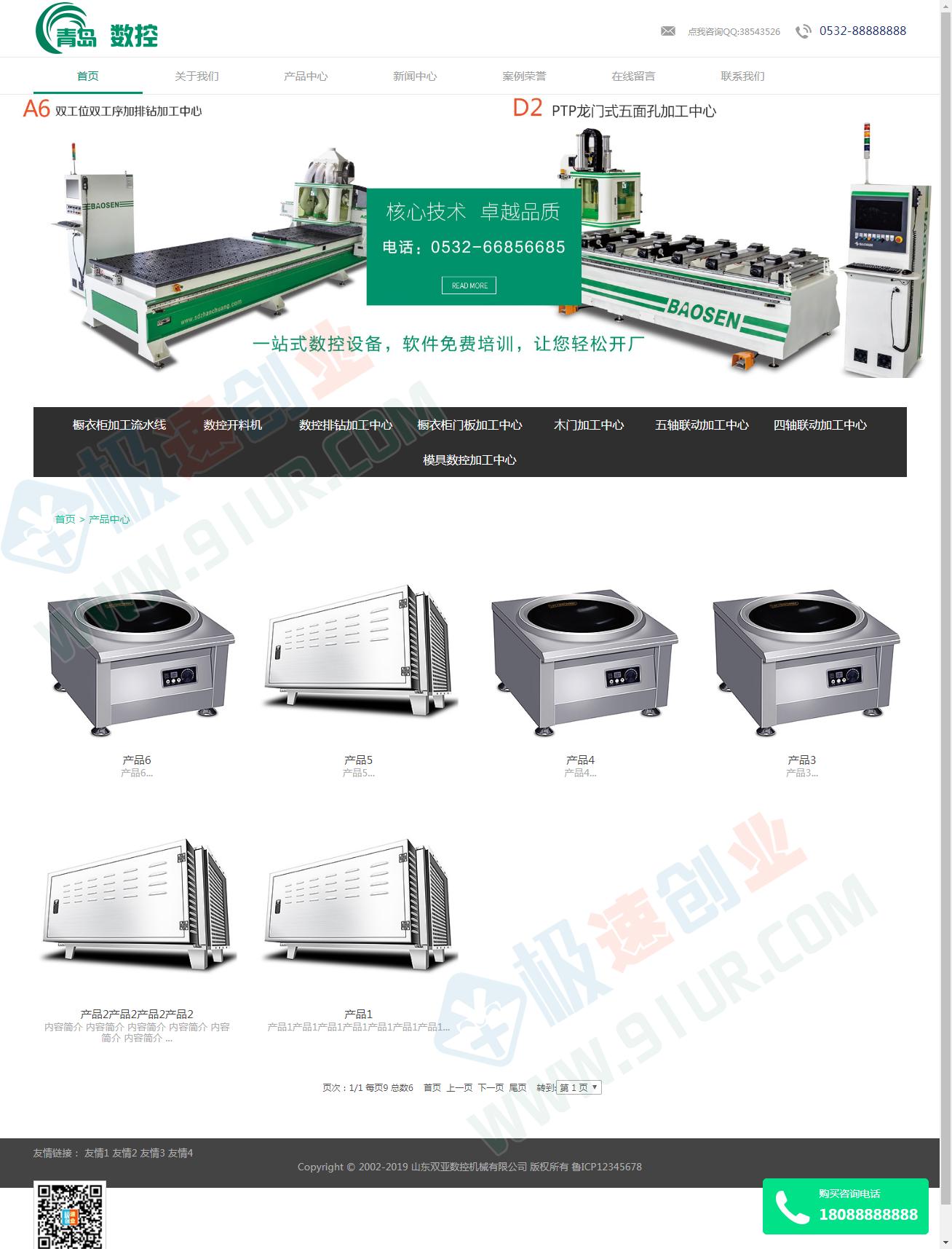 (自适应手机版)数控机械类网站帝国cms模板 HTML5机械车床加工网站源码下载-电脑版-产品中心