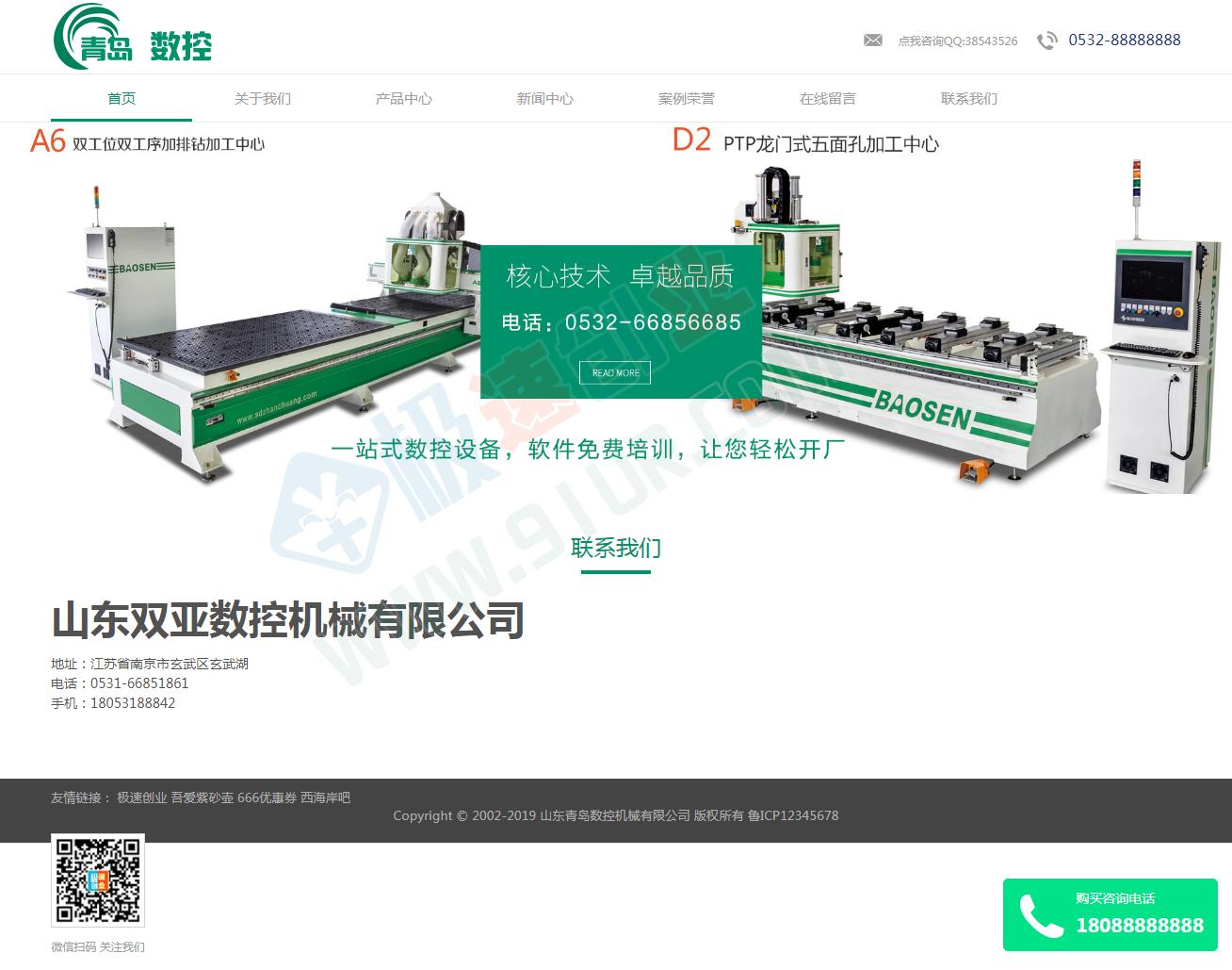 (自适应手机版)数控机械类网站帝国cms模板 HTML5机械车床加工网站源码下载-电脑版-联系我们