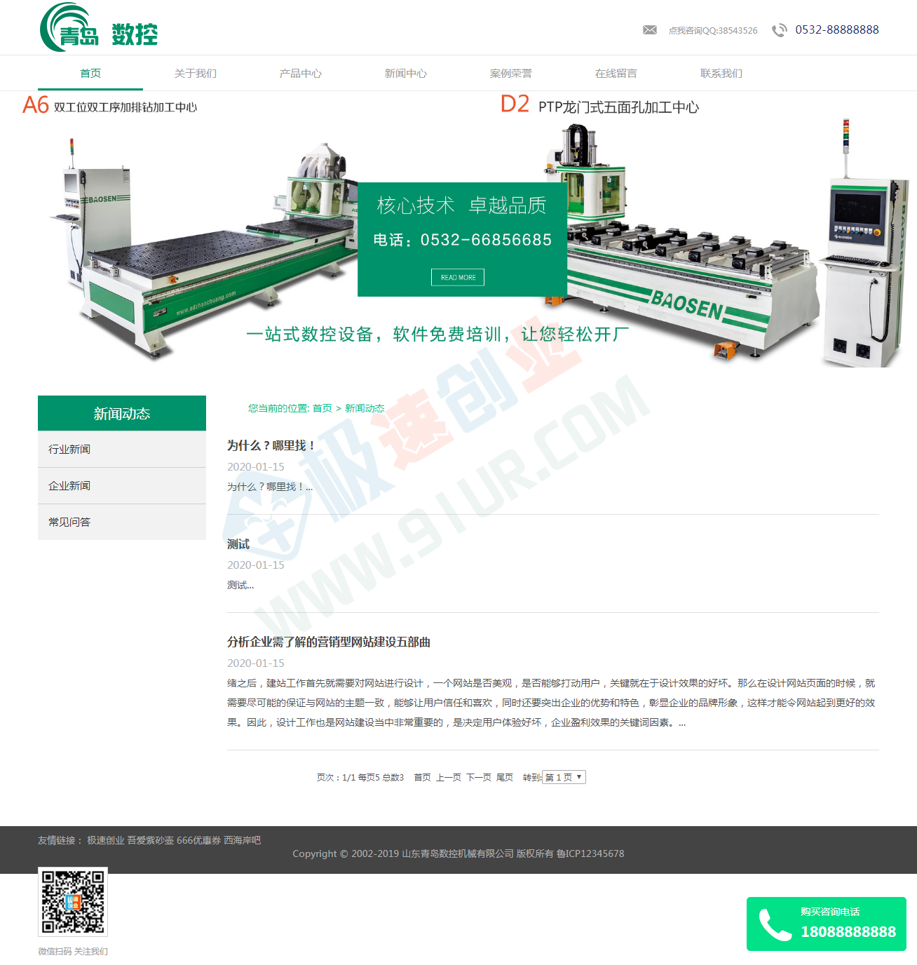 (自适应手机版)数控机械类网站帝国cms模板 HTML5机械车床加工网站源码下载-电脑版-新闻动态列表