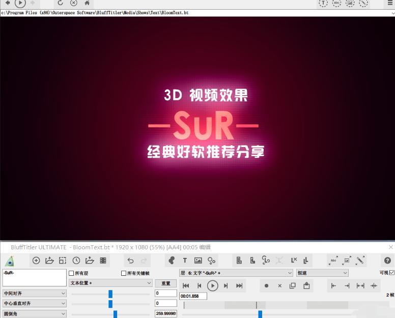 3D动画制作#绝对强悍3D文本动画制作软件 BluffTitler Ultimate 14.7.0.0 中文版2