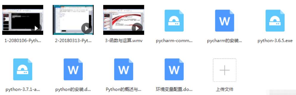 Python自学PDF电子书#Python自学的书籍+Python软件插件下载3