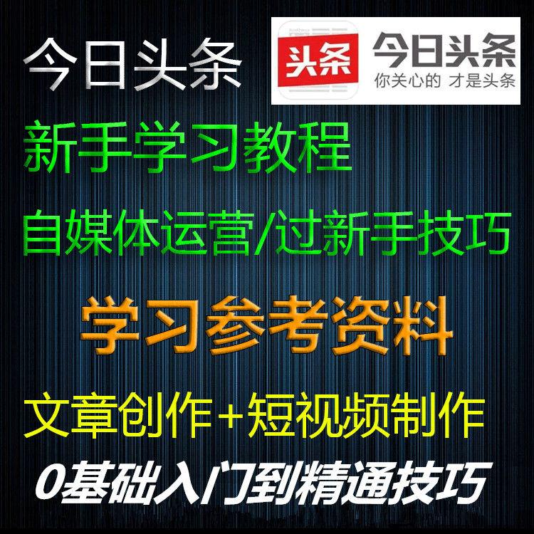 新媒体赚钱课程#老李校长今日头条赚钱训练营