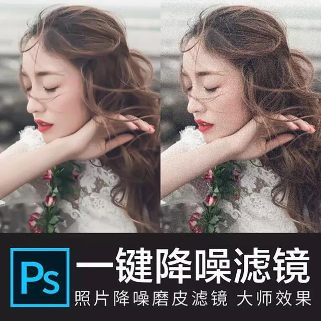 PS一键降噪插件#photoshop降噪插件 noiseware1