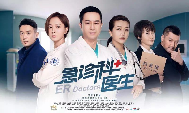 2017年王珞丹张嘉译演的《急诊科医生》预言新型冠状病毒