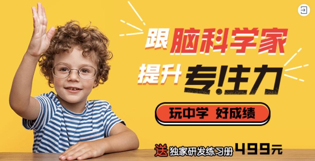 儿童教育#专注力课程#2020年新版专注力课程_跟脑科学家提升专注力