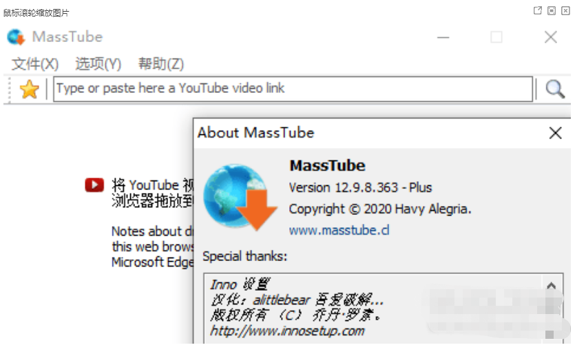 MassTube是一款轻巧且流行的应用程序,可从YouTube快速下载视频。2
