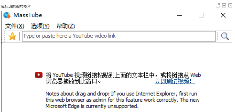 youtube视频下载软件#youtube视频下载器 MassTube v12.9.8.363 汉化