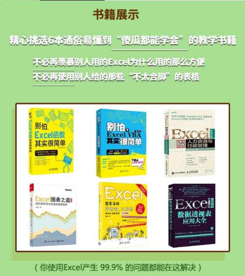 EXCEL电子书#6本EXCEL电子书,让你从小白成为大神PDF#EXCEL简单教程