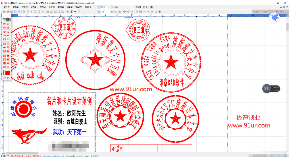 印章制作软件#实用的电子印章软件!02 (2)