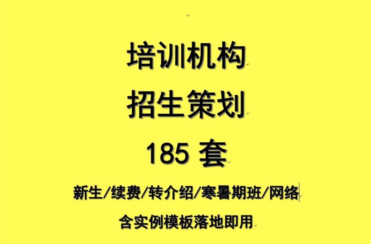 培训招生#培训机构招生策划2020合集包