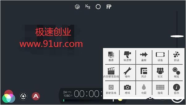手机电影拍摄软件app#手机电影拍摄工具 FiLMiC Pro 6.8.4 中文多语免费版