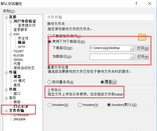 Linux命令#Linux上传下载文件、复制移动删除文件、解压缩、修改777属性-命令集锦