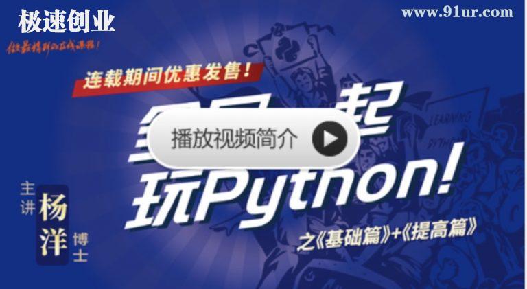 全民一起玩Python 基础+提高