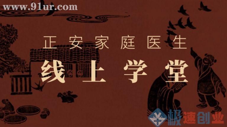 家庭医生课程#正安︄家庭医生线上︊学堂-980元视频+资料合集