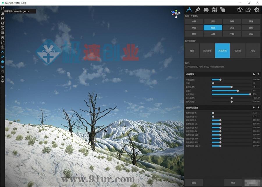 三维地形软件#三维地形生成软件World Creator 2.1.0 破解 绿色 汉化版