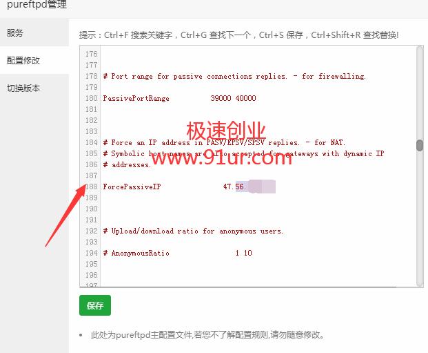 宝塔FTP设置#宝塔Linux面板FTP无法连接的解决办法2