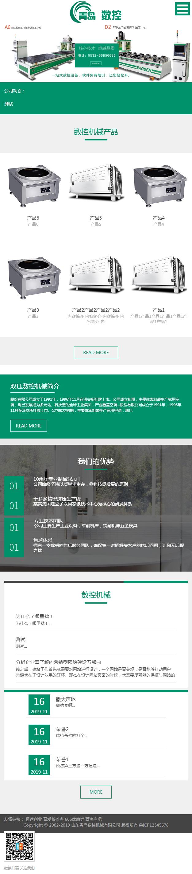 (自适应手机版)数控机械类网站帝国cms模板 HTML5机械车床加工网站源码下载3