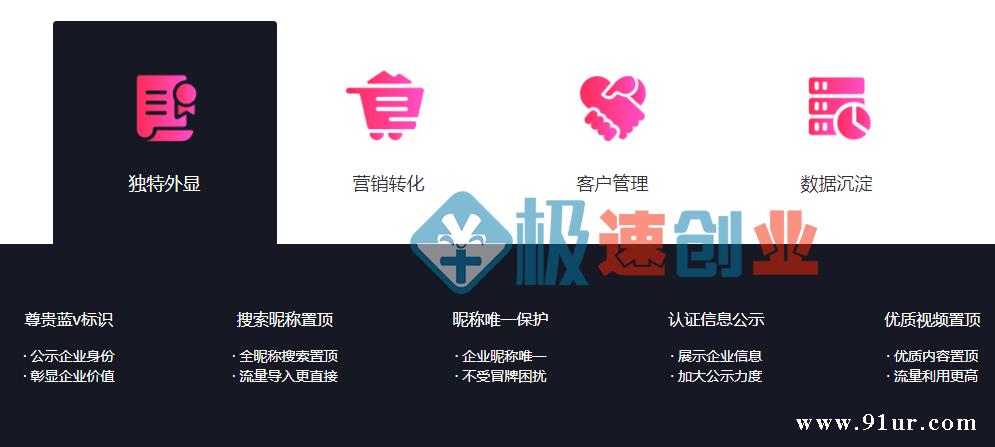 2020年抖音最新免费【企业认证】方法-节省600元