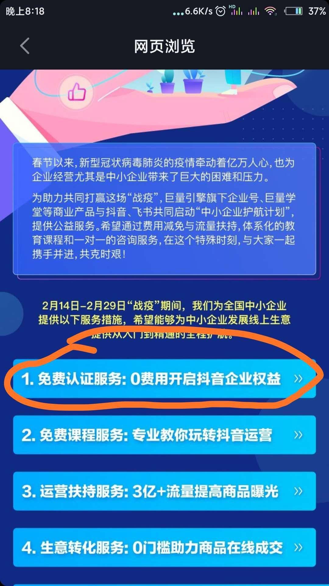 2020年抖音最新免费【企业认证】方法-节省600元3