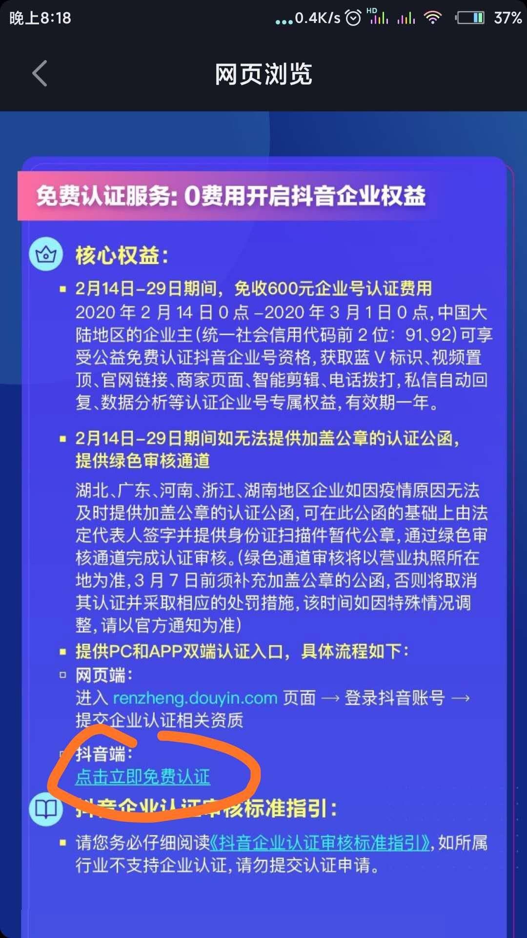 2020年抖音最新免费【企业认证】方法-节省600元4