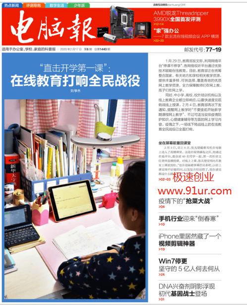 电脑报PDF#电脑报2020年第1-6期 高清版(《电脑报》2020年1-6期 )免费下载