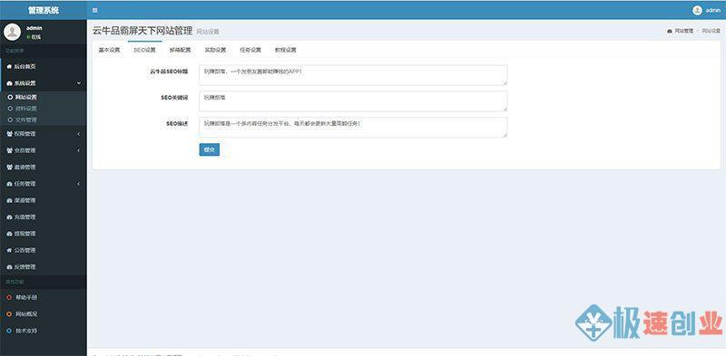 PHP威客任务平台源码#Thinkphp二次开发威客任务平台源码 粉丝关注投票发布系统