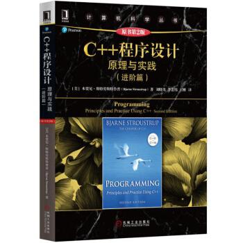 C++程序设计 PDF免费下载#C++程序设计 原理与实践 进阶篇 原书第2版 深入学习C++语言书籍 程序设计书籍